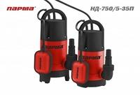 Насос дренажный для чистой или грязной воды Парма НД-750/5-35П арт.02.012.00043