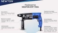 Перфоратор Newton NTP750A