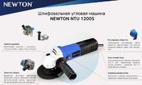 Углошлифовальная машина Newton NTU1200S