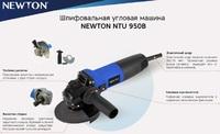 Углошлифовальная машина Newton NTU950B